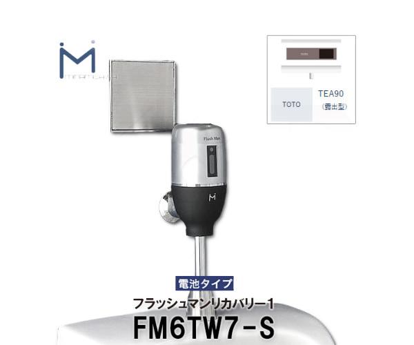 【ミナミサワ】壁埋め込み式センサー フラッシュマンリカバリー FM6TW7-S 乾電池タイプ (TOTO品番:TEA90)自動洗浄器用 送料無料