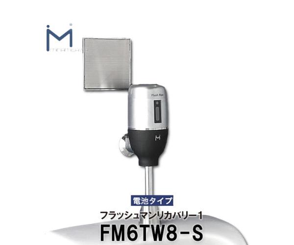 【ミナミサワ】壁埋め込み式センサー フラッシュマンリカバリー FM6TW8-S 乾電池タイプ (TOTO品番:TEA98)自動洗浄器用 送料無料