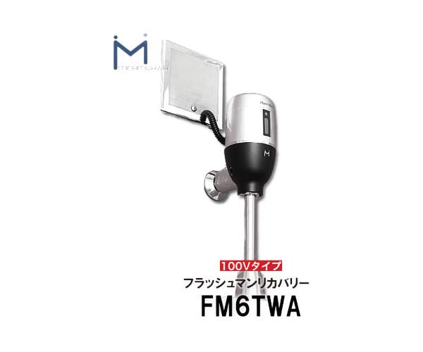 【ミナミサワ】壁埋め込み式センサー フラッシュマンリカバリー FM6TWA AC100Vタイプ 改装用 (TOTO品番TEA95/TEA96)自動洗浄器用 送料無料