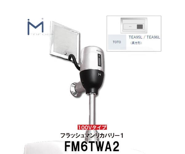 【ミナミサワ】壁埋め込み式センサー フラッシュマンリカバリー FM6TWA2 AC100Vタイプ 改装用 (TOTO品番TEA95L/TEA96L)自動洗浄器用 送料無料