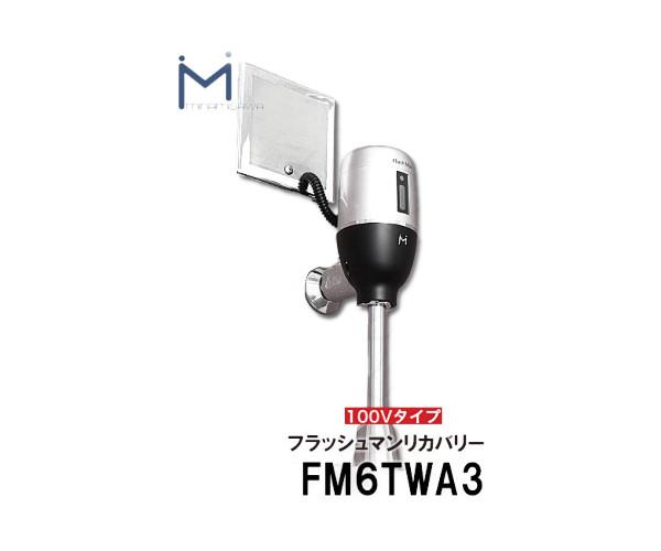 【ミナミサワ】ミナミサワ 壁埋め込み式センサー フラッシュマンリカバリー FM6TWA3 AC100Vタイプ 改装用 (TOTO品番TEA99/TEA100)自動洗浄器用 送料無料