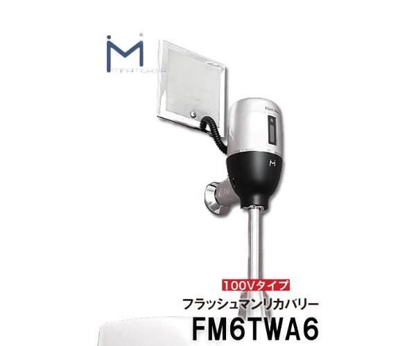 【ミナミサワ】壁埋め込み式センサー フラッシュマンリカバリー FM6TWA6 AC100Vタイプ 改装用 (TOTO品番TEA150)自動洗浄器用 送料無料