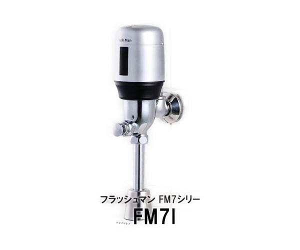 【minamisawa】ミナミサワ 便器用自動洗浄器フラッシュマン FM7シリーズ FM7I(INAX製/UF-2型、UF-3型、UF-4型用)フラッシュバルブ 後付けタイプ 送料無料