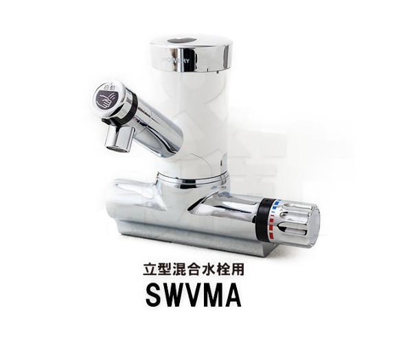 【minamisawa】ミナミサワ シャワリー自動水栓 2ホール立型混合水栓用 SWVMA ゴム栓用ヒートン付き 改装タイプ(2穴の給水・給湯芯間102mm)送料無料