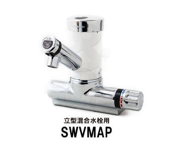 【minamisawa】ミナミサワ シャワリー自動水栓 2ホール立型混合水栓用 SWVMAP ポップアップの専用引棒付き 改装タイプ(2穴の給水・給湯芯間102mm)送料無料