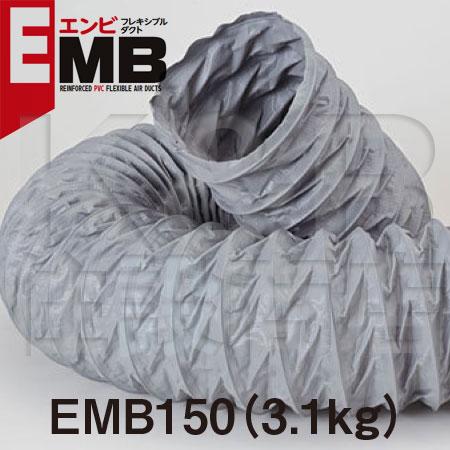 【ORIENT】オリエント商事 エンビフレキシブルダクト EMB150 φ150×10m 1本 塩ビダクト 伸縮自在 高耐久性 強靭構造 軽量コンパクト