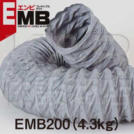 【ORIENT】オリエント商事 エンビフレキシブルダクト EMB200 φ200×10m 1本 塩ビダクト 伸縮自在 高耐久性 強靭構造 軽量コンパクト 送料無料