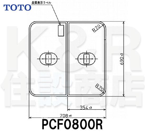 【TOTO】把手付き組み合わせ式ふろふた 2枚 PCF0800R サイズ690×710 風呂蓋 質量1.6kg 受注生産品 送料無料