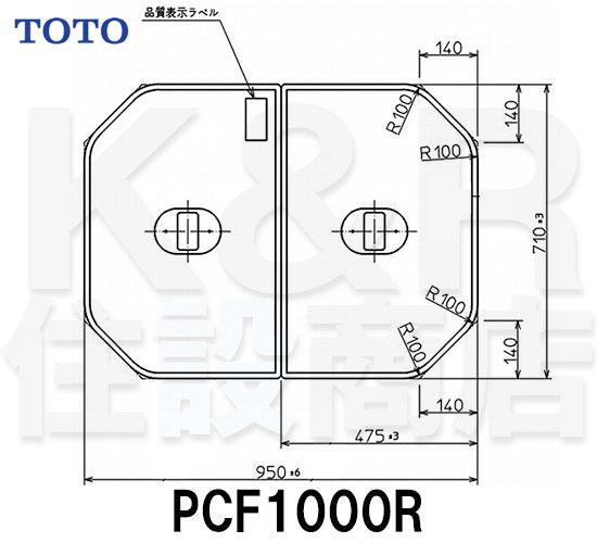 【TOTO】把手付き組み合わせ式ふろふた 2枚 PCF1000R サイズ950×710 風呂蓋 質量2.1kg 受注生産品 送料無料