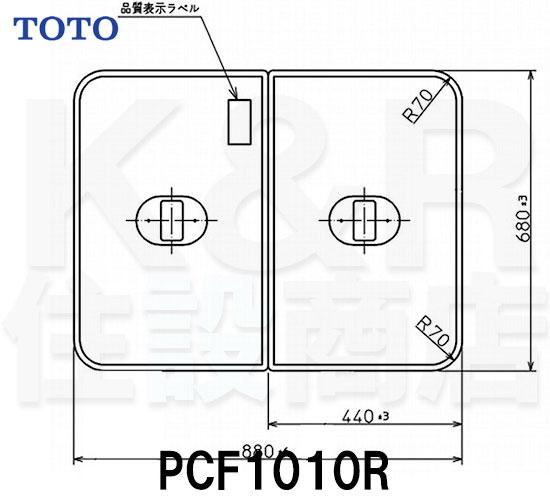 【TOTO】把手付き組み合わせ式ふろふた 2枚 PCF1010R サイズ880×680 風呂蓋 質量1.9kg 受注生産品 送料無料
