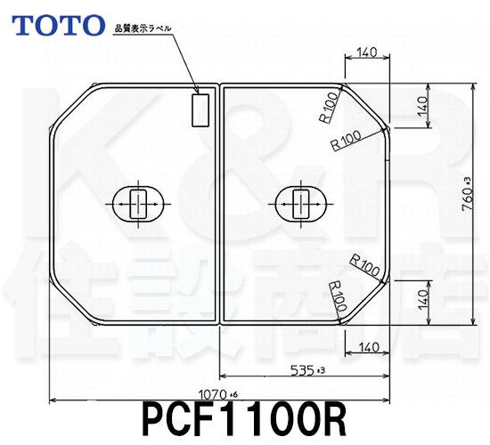 【TOTO】把手付き組み合わせ式ふろふた 2枚 PCF1100R サイズ1070×760 風呂蓋 質量2.5kg 受注生産品 送料無料