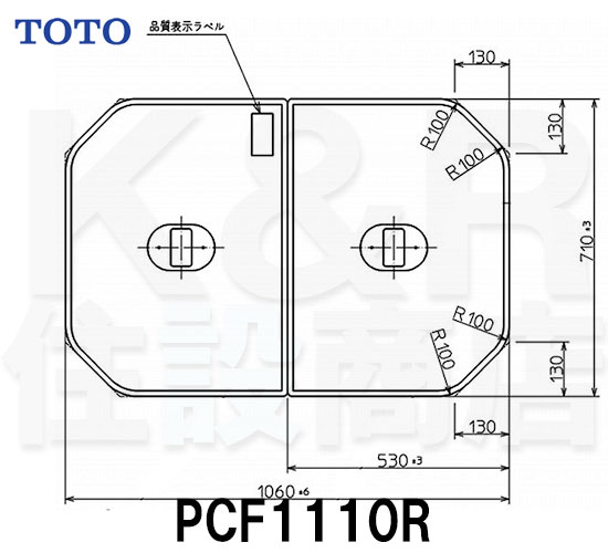 【TOTO】把手付き組み合わせ式ふろふた 2枚 PCF1110R サイズ1060×710 風呂蓋 質量2.4kg 受注生産品 送料無料