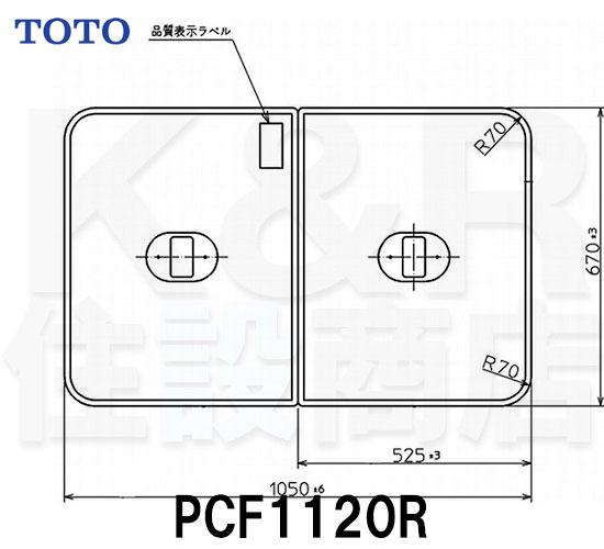【TOTO】把手付き組み合わせ式ふろふた 2枚 PCF1120R サイズ1050×670 風呂蓋 質量2.3kg 受注生産品 送料無料