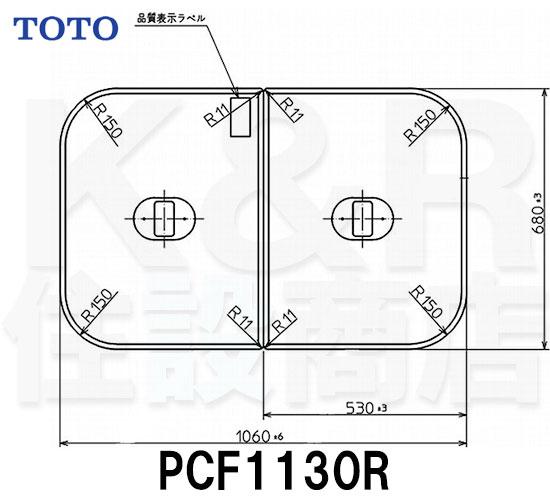 【TOTO】把手付き組み合わせ式ふろふた 2枚 PCF1130R サイズ1060×680 風呂蓋 質量2.3kg 受注生産品 送料無料