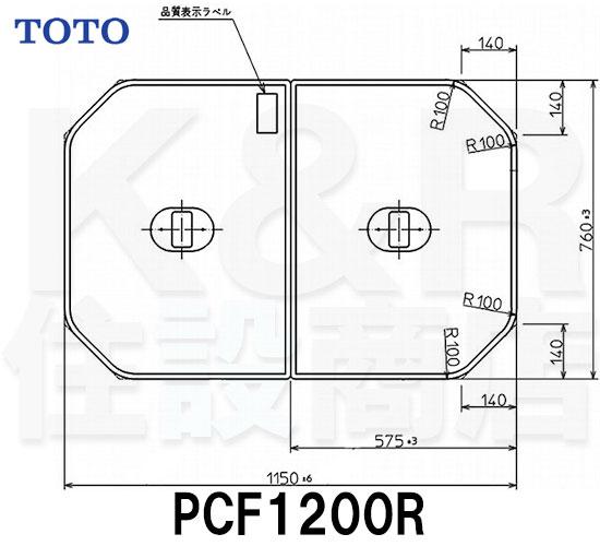 【TOTO】把手付き組み合わせ式ふろふた 2枚 PCF1200R サイズ1150×760 風呂蓋 質量2.6kg 受注生産品 送料無料