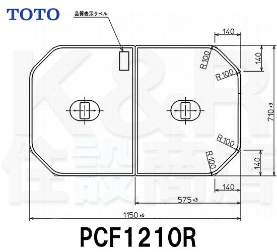 【TOTO】把手付き組み合わせ式ふろふた 2枚 PCF1210R サイズ1150×710 風呂蓋 質量2.5kg 受注生産品 送料無料