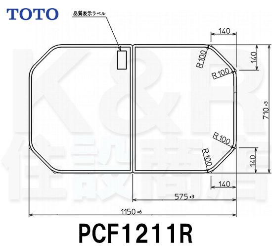 【TOTO】把手無し組み合わせ式ふろふた 2枚 PCF1211R サイズ1150×710 風呂蓋 質量2.5kg 受注生産品