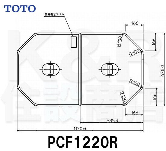 【TOTO】把手付き組み合わせ式ふろふた 2枚 PCF1220R サイズ1170×678 風呂蓋 質量2.4kg 受注生産品 送料無料