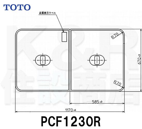 【TOTO】把手付き組み合わせ式ふろふた 2枚 PCF1230R サイズ1170×670 風呂蓋 質量2.5kg 受注生産品 送料無料
