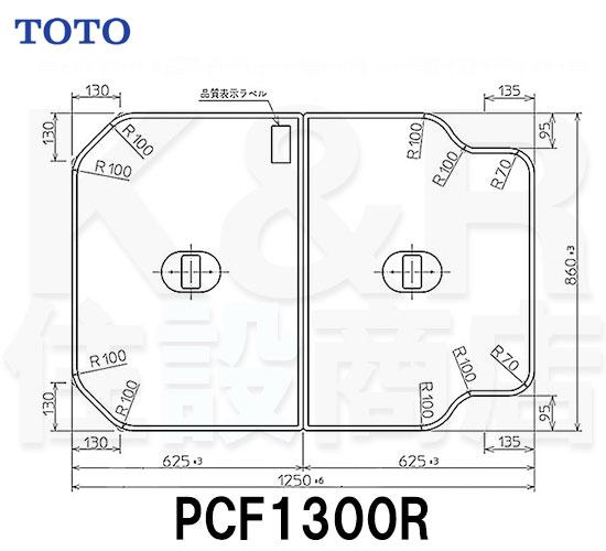 【TOTO】把手付き組み合わせ式ふろふた 2枚 PCF1300R サイズ1250×860 風呂蓋 質量3.2kg 受注生産品