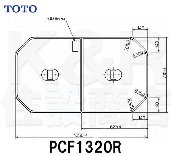 【TOTO】把手付き組み合わせ式ふろふた 2枚 PCF1320R サイズ1250×710 風呂蓋 質量2.7kg 受注生産品 送料無料