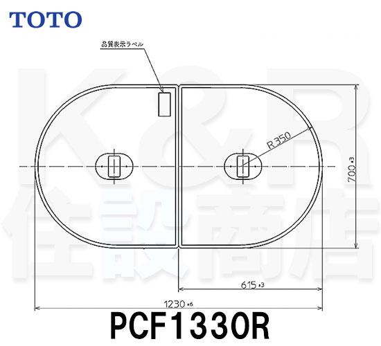 【TOTO】把手付き組み合わせ式ふろふた 2枚 PCF1330R サイズ1230×700 風呂蓋 質量2.4kg 受注生産品 送料無料