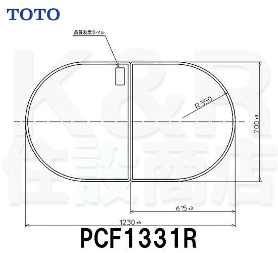 【TOTO】把手無し組み合わせ式ふろふた 2枚 PCF1331R サイズ1230×700 風呂蓋 質量2.4kg 受注生産品