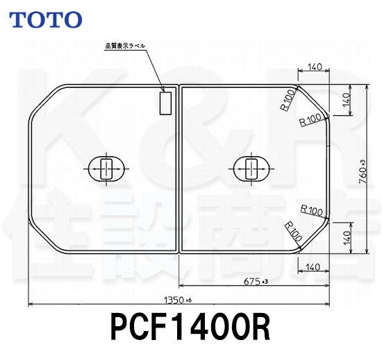 【TOTO】把手付き組み合わせ式ふろふた 2枚 PCF1400R サイズ1350×760 風呂蓋 質量3.1kg 受注生産品 送料無料