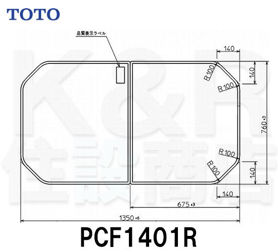 【TOTO】把手無しき組み合わせ式ふろふた 2枚 PCF1401R サイズ1350×760 風呂蓋 質量3.1kg 受注生産品 送料無料