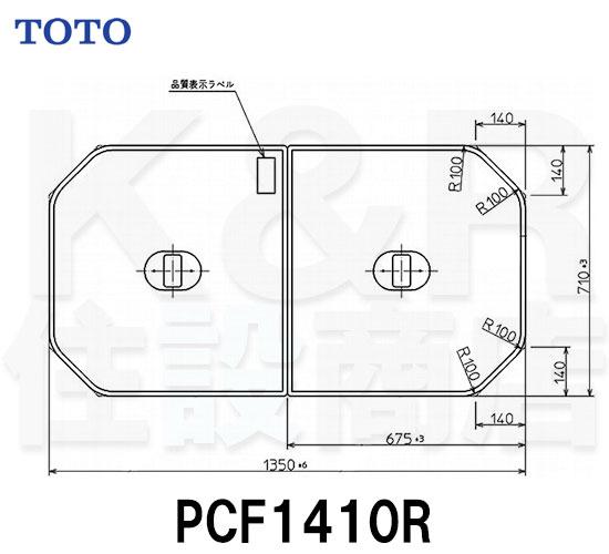 【TOTO】把手付き組み合わせ式ふろふた 2枚 PCF1410R サイズ1350×710 風呂蓋 質量2.9kg 受注生産品 送料無料