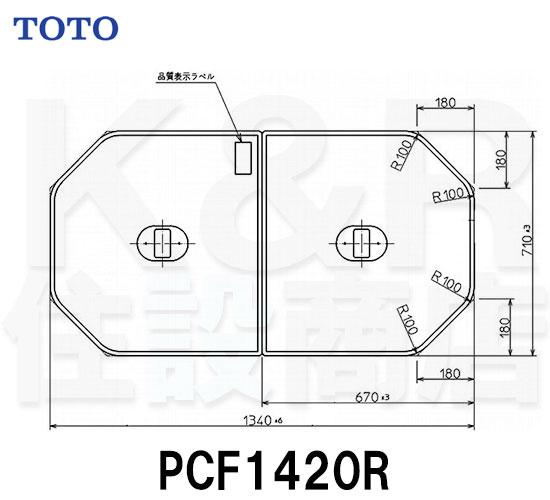 【TOTO】把手付き組み合わせ式ふろふた 2枚 PCF1420R サイズ1340×710 風呂蓋 質量2.8kg 受注生産品 送料無料
