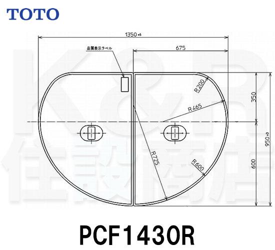 【TOTO】把手付き組み合わせ式ふろふた 2枚 PCF1430R サイズ1350×950 風呂蓋 質量3.4kg 受注生産品 送料無料