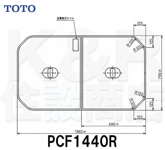 【TOTO】把手付き組み合わせ式ふろふた 2枚 PCF1440R サイズ1360×790 風呂蓋 質量3.3kg 受注生産品 送料無料