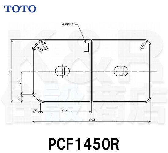 【TOTO】把手付き組み合わせ式ふろふた 2枚 PCF1450R サイズ1340×710 風呂蓋 質量2.7kg 受注生産品