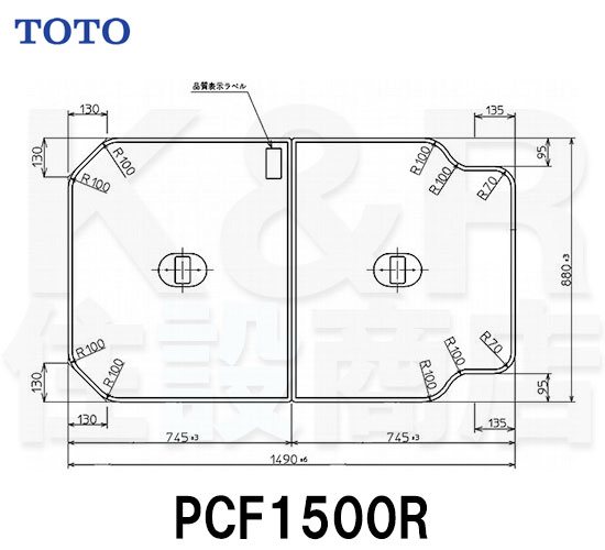 【TOTO】把手付き組み合わせ式ふろふた 2枚 PCF1500R サイズ1490×880 風呂蓋 質量3.9kg 受注生産品 送料無料