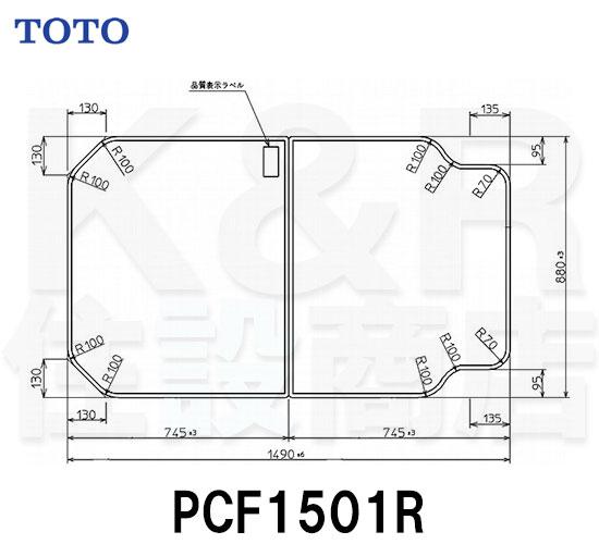 【TOTO】把手無し組み合わせ式ふろふた 2枚 PCF1501R サイズ1490×880 風呂蓋 質量3.9kg 受注生産品