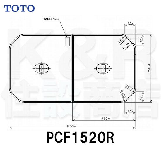 【TOTO】把手付き組み合わせ式ふろふた 2枚 PCF1520R サイズ1460×790 風呂蓋 質量3.5kg 受注生産品 送料無料