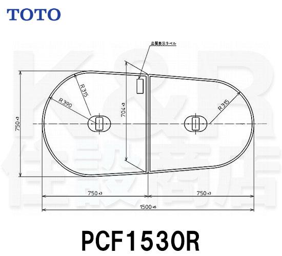 【TOTO】把手付き組み合わせ式ふろふた 2枚 PCF1530R サイズ1500×750 風呂蓋 質量3kg 受注生産品 送料無料