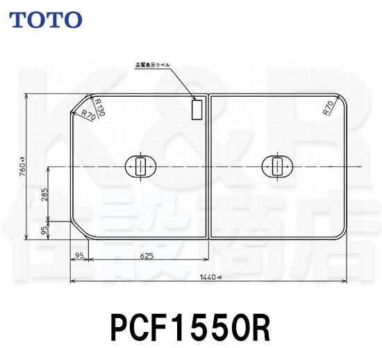 【TOTO】把手付き組み合わせ式ふろふた 2枚 PCF1550R サイズ1440×760 風呂蓋 質量3.3kg 受注生産品