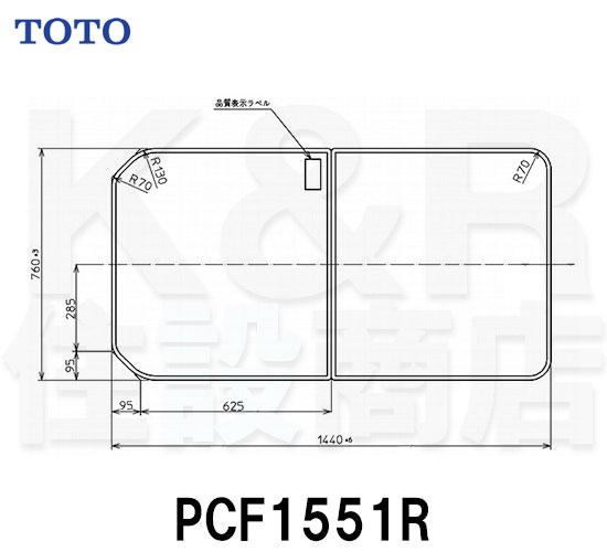 【TOTO】把手無し組み合わせ式ふろふた 2枚 PCF1551R サイズ1440×760 風呂蓋 質量3.3kg 受注生産品