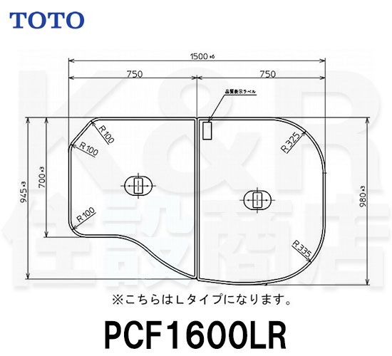 【TOTO】把手付き組み合わせ式ふろふた 2枚 PCF1600LR(Lタイプ)サイズ1500×980 風呂蓋 質量3.9kg 受注生産品 送料無料