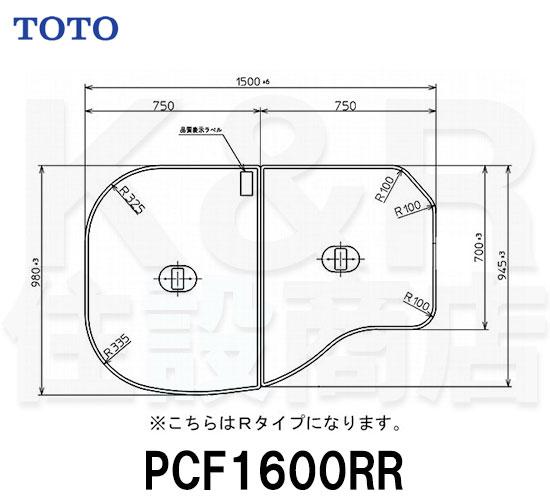【TOTO】把手付き組み合わせ式ふろふた 2枚 PCF1600RR(Rタイプ)サイズ1500×980 風呂蓋 質量3.9kg 受注生産品 送料無料