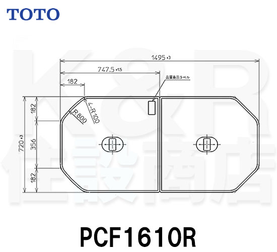 【TOTO】把手付き組み合わせ式ふろふた 2枚 PCF1610R サイズ1495×720 風呂蓋 質量3.3kg 受注生産品 送料無料