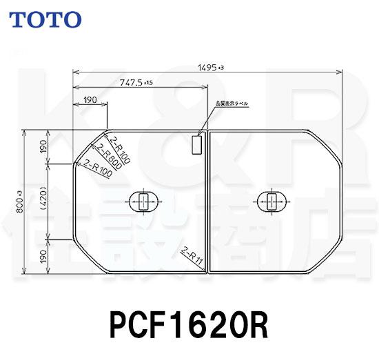 【TOTO】把手付き組み合わせ式ふろふた 2枚 PCF1620R サイズ1495×800 風呂蓋 質量3.4kg 受注生産品 送料無料
