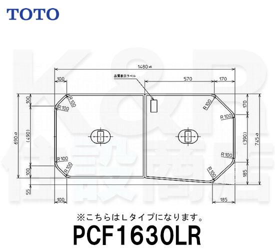 【TOTO】把手付き組み合わせ式ふろふた 2枚 PCF1630LR(Lタイプ)サイズ1480×745 風呂蓋 質量3.3kg 受注生産品 送料無料