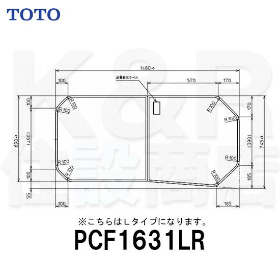 【TOTO】把手無し組み合わせ式ふろふた 2枚 PCF1631LR(Lタイプ)サイズ1480×745 風呂蓋 質量3.3kg 受注生産品