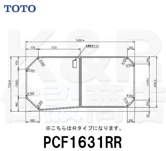 【TOTO】把手無し組み合わせ式ふろふた 2枚 PCF1631RR(Rタイプ)サイズ1480×745 風呂蓋 質量3.3kg 受注生産品