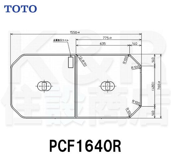 【TOTO】把手付き組み合わせ式ふろふた 2枚 PCF1640R サイズ1550×760 風呂蓋 質量3.7kg 受注生産品