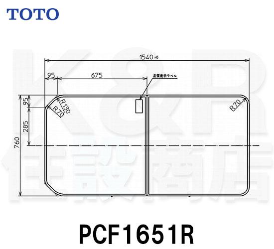 【TOTO】把手無し組み合わせ式ふろふた 2枚 PCF1651R サイズ1540×760 風呂蓋 質量3.7kg 受注生産品