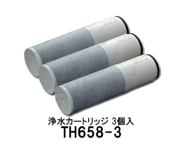 【TOTO】浄水器用交換カートリッジ 内蔵形 TH658-3(3個入り)高性能タイプ 11物質除去 寿命約4ヶ月 消耗品 補修品 メール便送料無料
